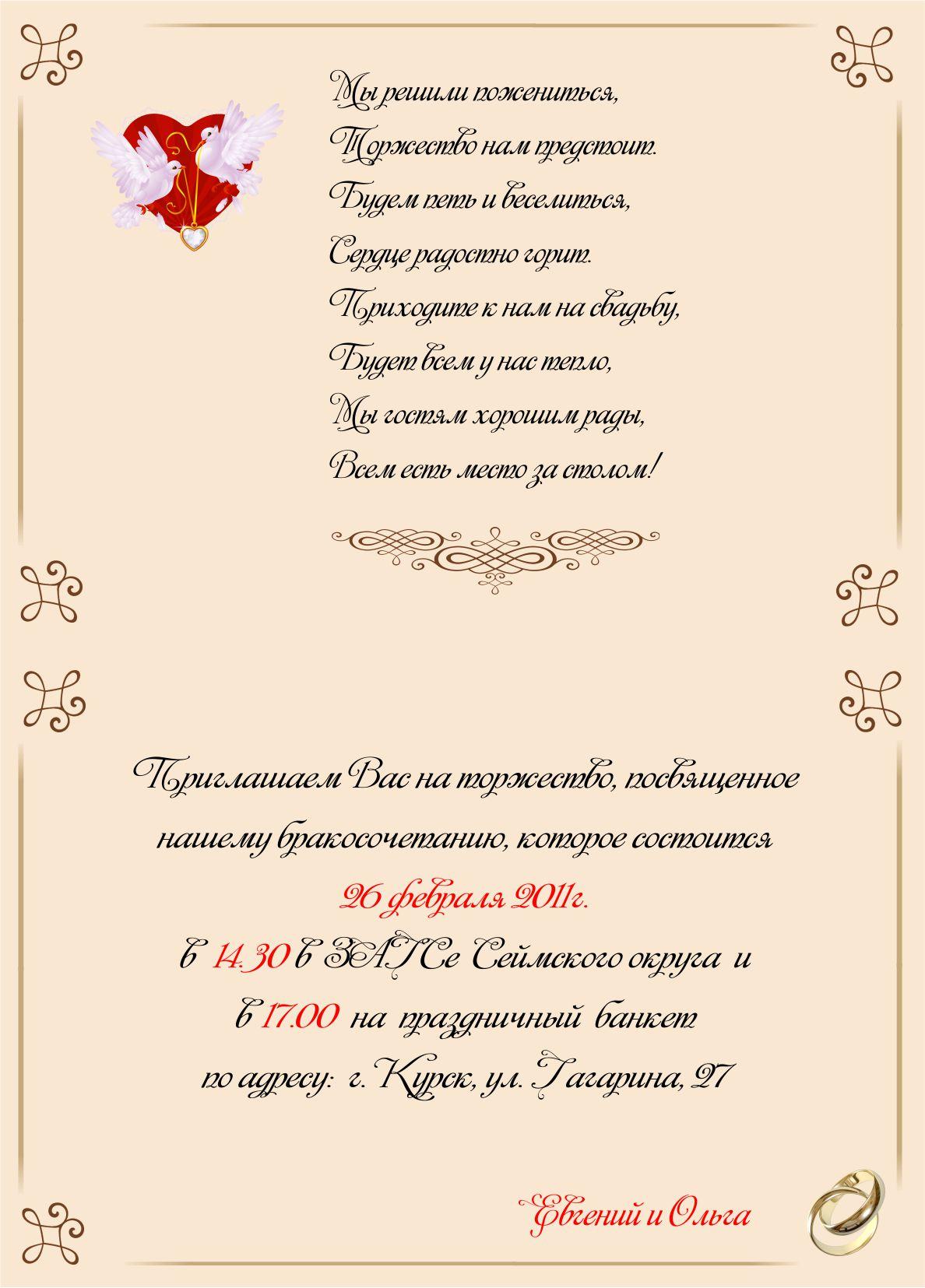 Приглашения на свадьбу текст сестре